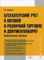 Бухгалтерский учет и в оптовой и розничной торговле и документооборот. Агафонова М.Н