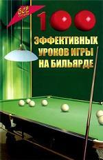 100 эффективных уроков игры на бильярде