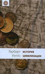 История цивилизации. Книга 1