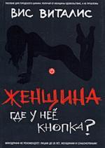 Женщина. Где у нее кнопка? (файл RTF)