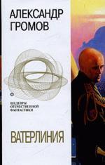 Ватерлиния: Сборник (файл PDF)