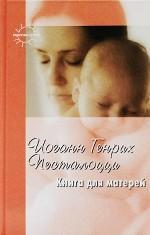 Скачать Книга для матерей бесплатно И.Г. Песталоцци