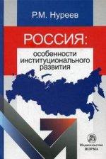 Россия: особенности институционального развития