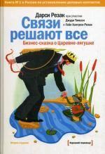 Связи решают все: Бизнес-сказка о Царевне-лягушке. 2-е изд. (файл PDF)
