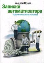 Записки автоматизатора. Профессиональная исповедь (файл PDF)