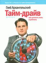 Тайм-драйв: Как успевать жить и работать, 10-е издание (файл PDF)