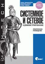 Системное и сетевое администрирование. Практическое руководство. 2-е издание