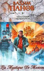 Таганский перекресток: La Mystique De Moscou - 1 (файл RTF)