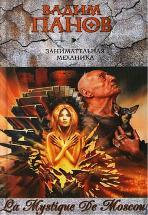Занимательная механика: La Mystique De Moscou - 2 (файл RTF)