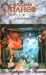 Ручной Привод: La Mystique De Moscou - 3 (файл RTF)