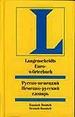 Русско-немецкий и немецко-русский словарь