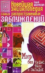 Новейшая энциклопедия самых распространенных заблуждений