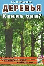 Деревья. Какие они?