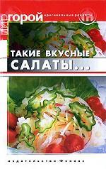 Такие вкусные салаты