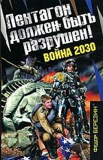Пентагон должен быть разрушен! Война - 2030