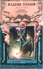 Кафедра странников: Тайный город - 9 (файл RTF)