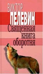 Священная книга оборотня (файл PDF)
