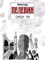 Омон Ра (файл PDF)