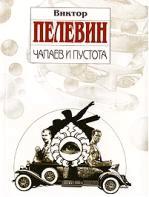 Чапаев и Пустота (файл PDF)