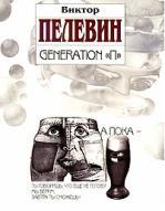 "Generation ""П"" (файл PDF)"