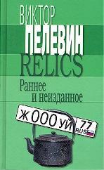 Relics. Раннее и неизданное: Сборник (файл RTF)
