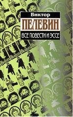 Все повести и эссе: Сборник (файл RTF)