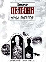 Колдун Игнат и люди: Сборник (файл RTF)