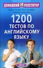 1200 тестов по английскому языку. 7-е изд. Гичева Н.Г., Дворжец О.С