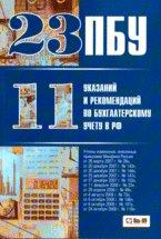 23 ПБУ + 11 указаний и рекомендаций по бухучету в РФ