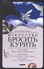 Скачать Искусство бросить курить, не испортив настроения бесплатно А. фон Шенбург