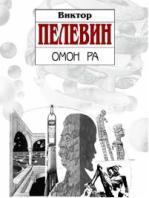 Омон Ра (файл RTF)