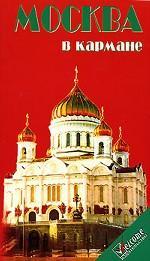Москва в кармане