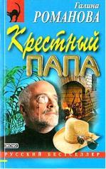 Крестный папа (файл RTF)