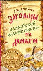 Александр Николаевич Нечаев. Заговоры алтайской целительницы на деньги