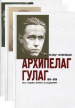 Архипелаг ГУЛАГ. 1918-1956. Опыт художественного исследования. В 3 книгах. Части 1-2