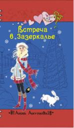 Встреча в Зазеркалье (файл PDF)