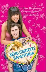 День святого Валентина: Сборник (файл RTF)