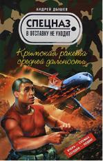 Крымская ракета средней дальности (файл RTF)