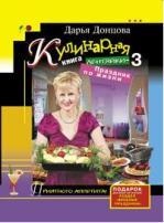 Кулинарная книга лентяйки-3 : Праздник по жизни (файл RTF)