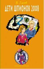 Дети шпионов 2008 (файл RTF)