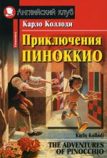 Приключения Пиноккио. The Adventures of Pinocchio (на англ. яз)