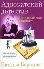 Звездный час адвоката (файл RTF)