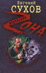 Тюрьмой Варяга не сломить (файл PDF)