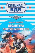 Десантура против морпехов (файл RTF)