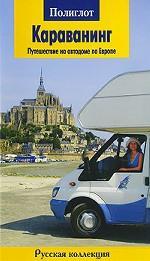 Караванинг. Путешествие на автодоме по Европе. Путеводитель