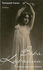 Вера Каралли - легенда русского балета