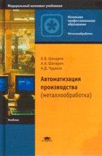 Автоматизация производства (металлообработка): учебник для начального профессионального образования