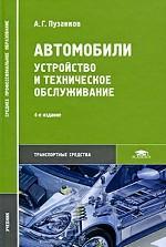 Автомобили. Устройство и техническое обслуживание