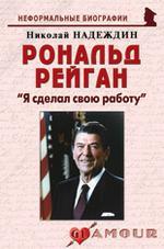 Скачать Рональд Рейган   Я сделал свою работу бесплатно Н.Я. Надеждин