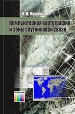 Компьютерная картография и зоны спутниковой связи. –